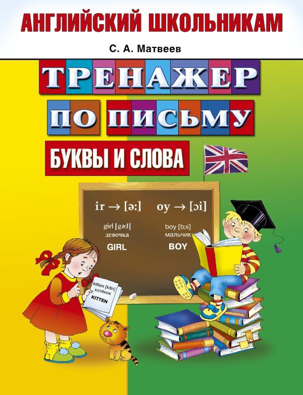 Тренажер по письму. Английский школьникам. Буквы и слова Матвеев С.А.