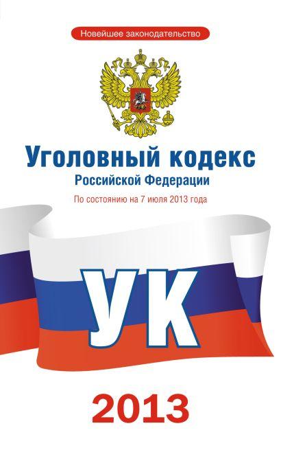 Уголовный кодекс Российской Федерации по состоянию на 7 июля 2013 года - фото 1
