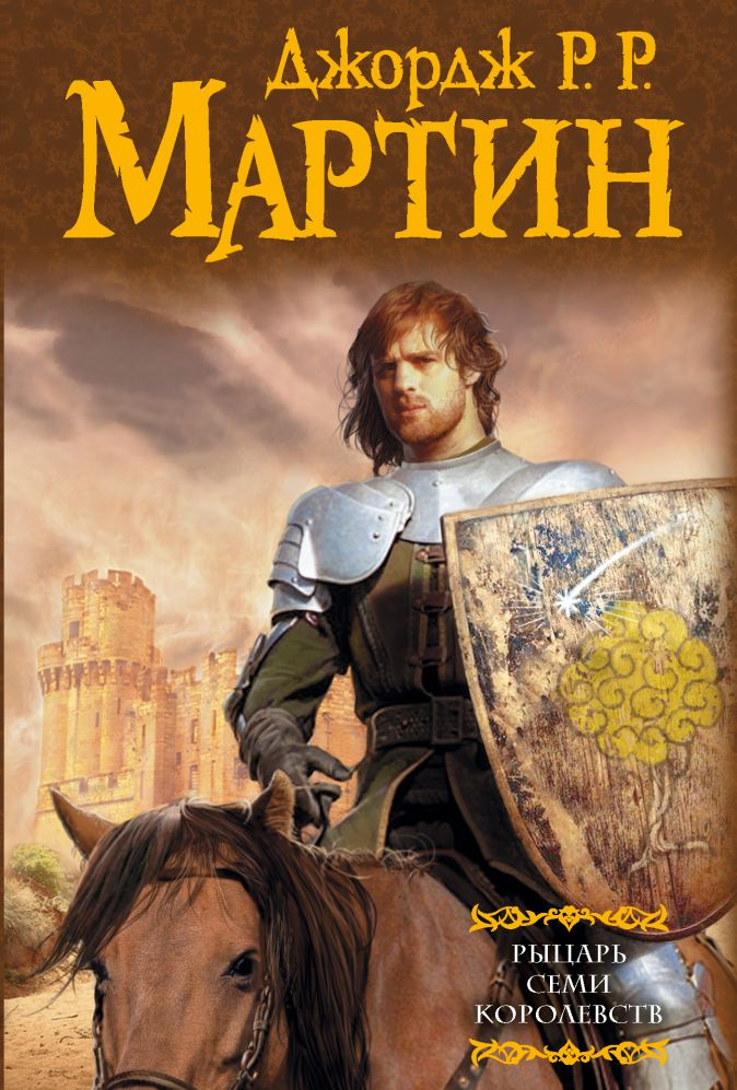 Джордж Р.Р. Мартин - Рыцарь Семи Королевств обложка книги