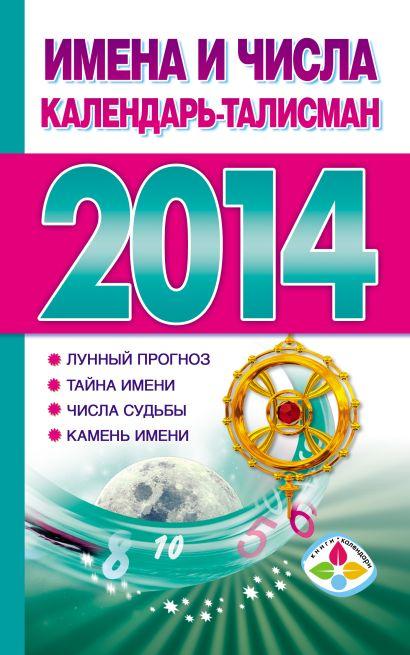 Имена и числа. Календарь - талисман на 2014 год - фото 1