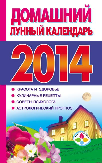 Домашний лунный календарь на 2014 год - фото 1