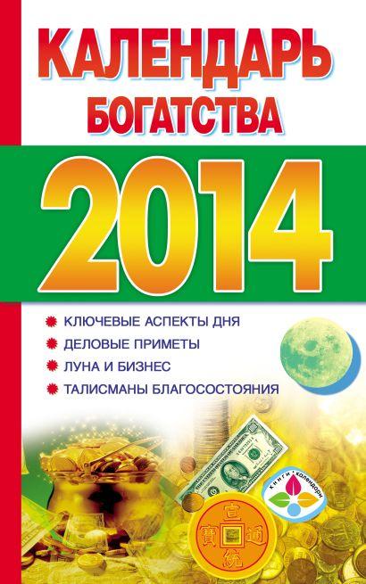 Календарь богатства на 2014 год - фото 1
