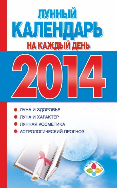 Лунный календарь на каждый день 2014 год - фото 1