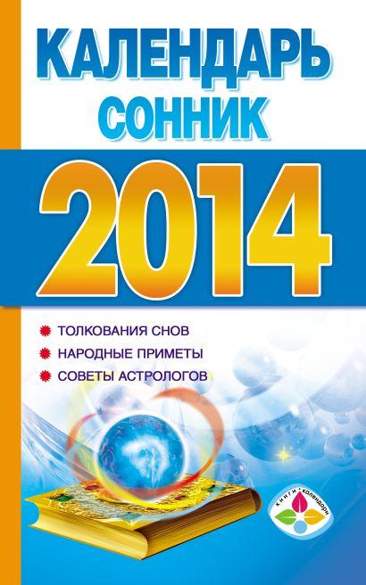 Календарь-сонник на 2014 год - фото 1