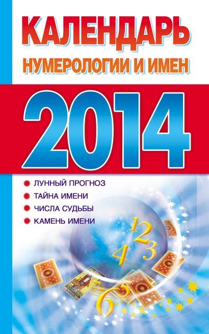 Календарь нумерологии и имен на 2014 год - фото 1
