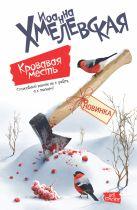 Хмелевская И. - Кровавая месть' обложка книги