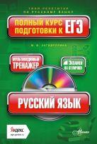 Загидуллина М.В. - Русский язык. Полный курс подготовки к ЕГЭ (+CD)' обложка книги