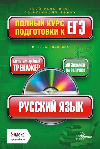 Загидуллина М.В. - Русский язык. Полный курс подготовки к ЕГЭ (+CD) обложка книги