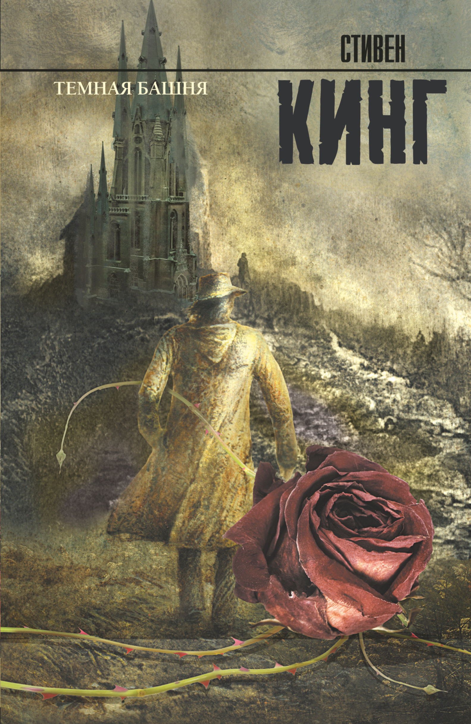 "Стивен Кинг Темная башня: из цикла ""Темная Башня"" стивен кинг темная башня темная башня"