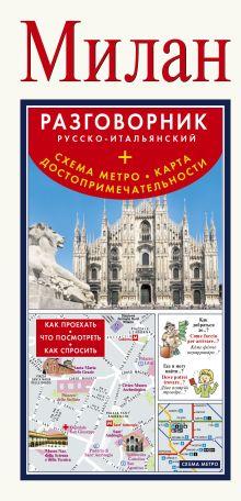 Милан. Русско-итальянский разговорник + схема метро, карта, достопримечательности