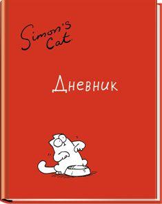 Дневник шк.тв. Simon's Cat-45430-SC/BR