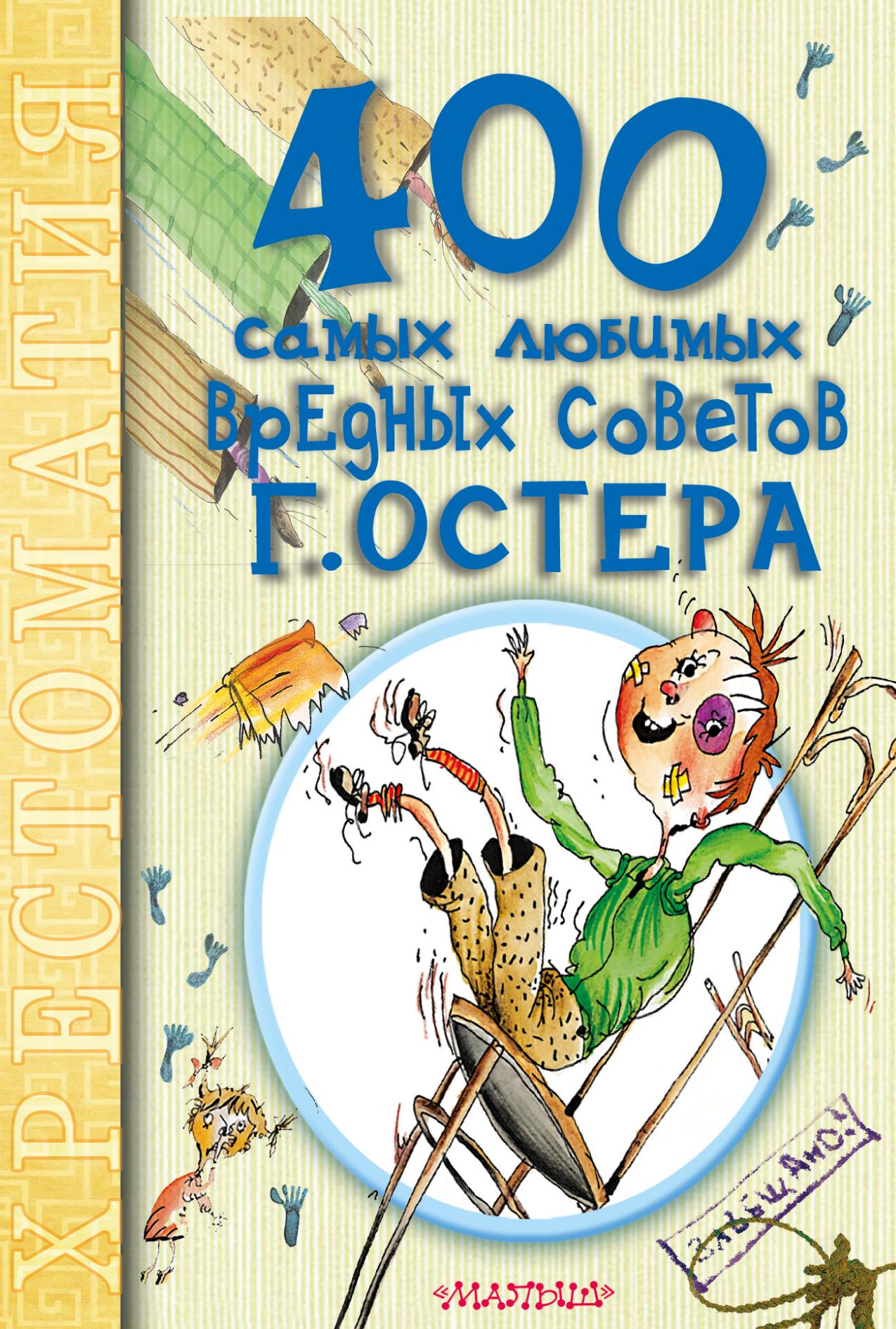 купить Г. Остер 400 самых любимых вредных советов Г.Остера по цене 385 рублей