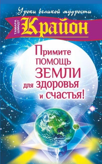 Крайон. Примите помощь Земли для здоровья и счастья! - фото 1