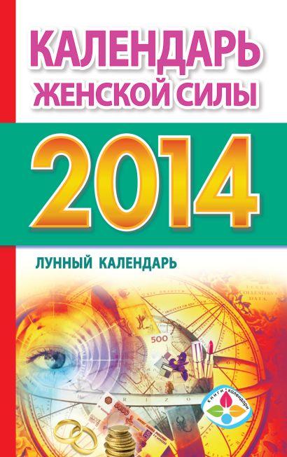 Календарь женской силы. Лунный календарь на 2014 год - фото 1