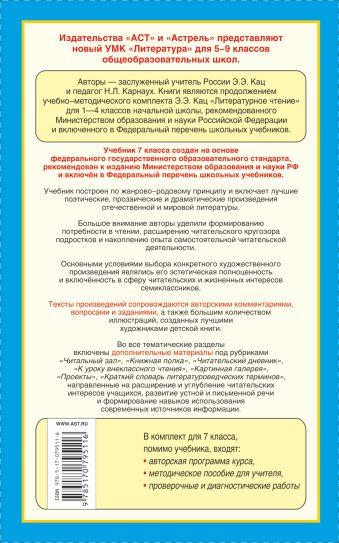 Обучение в 7 классе по учебнику Э. Э. Кац, Н. Л. Карнаух «Литература. 7 класс». Программа. Тематическое планирование. Методические рекомендации Кац Э.Э.
