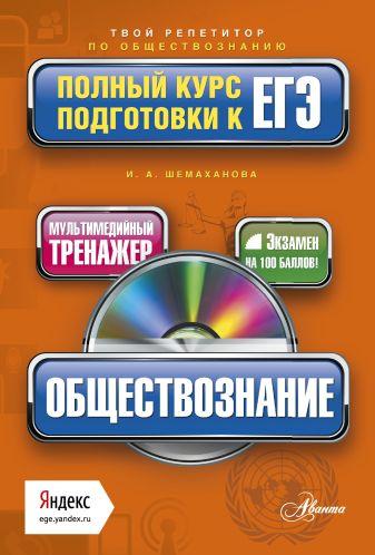 Шемаханова И.А. - Обществознание. Полный курс подготовки к ЕГЭ (+CD) обложка книги