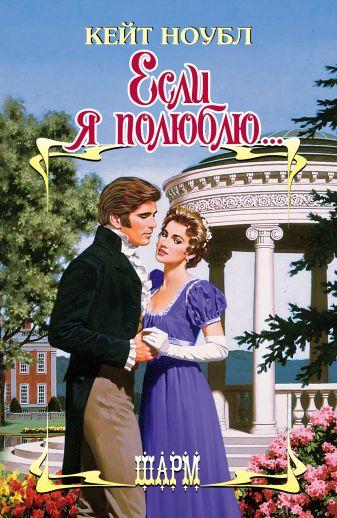 Кейт Ноубл - Если я полюблю... обложка книги