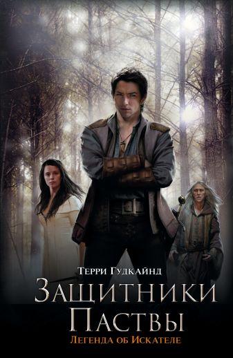 Гудкайнд Т. - Защитники Паствы обложка книги