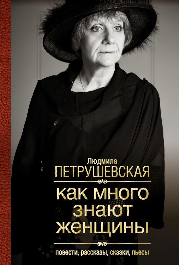 Как много знают женщины Петрушевская Л.