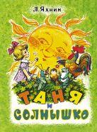 Лебедев-Кумач В.И., Савченко А.М. - Таня и солнышко' обложка книги