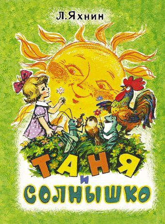 Таня и солнышко Лебедев-Кумач В.И., Савченко А.М.