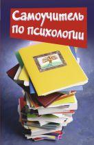 Образцова Л.Н. - Самоучитель по психологии' обложка книги