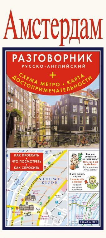 Амстердам. Русско-английский разговорник + схема метро, карта, достопримечательности .