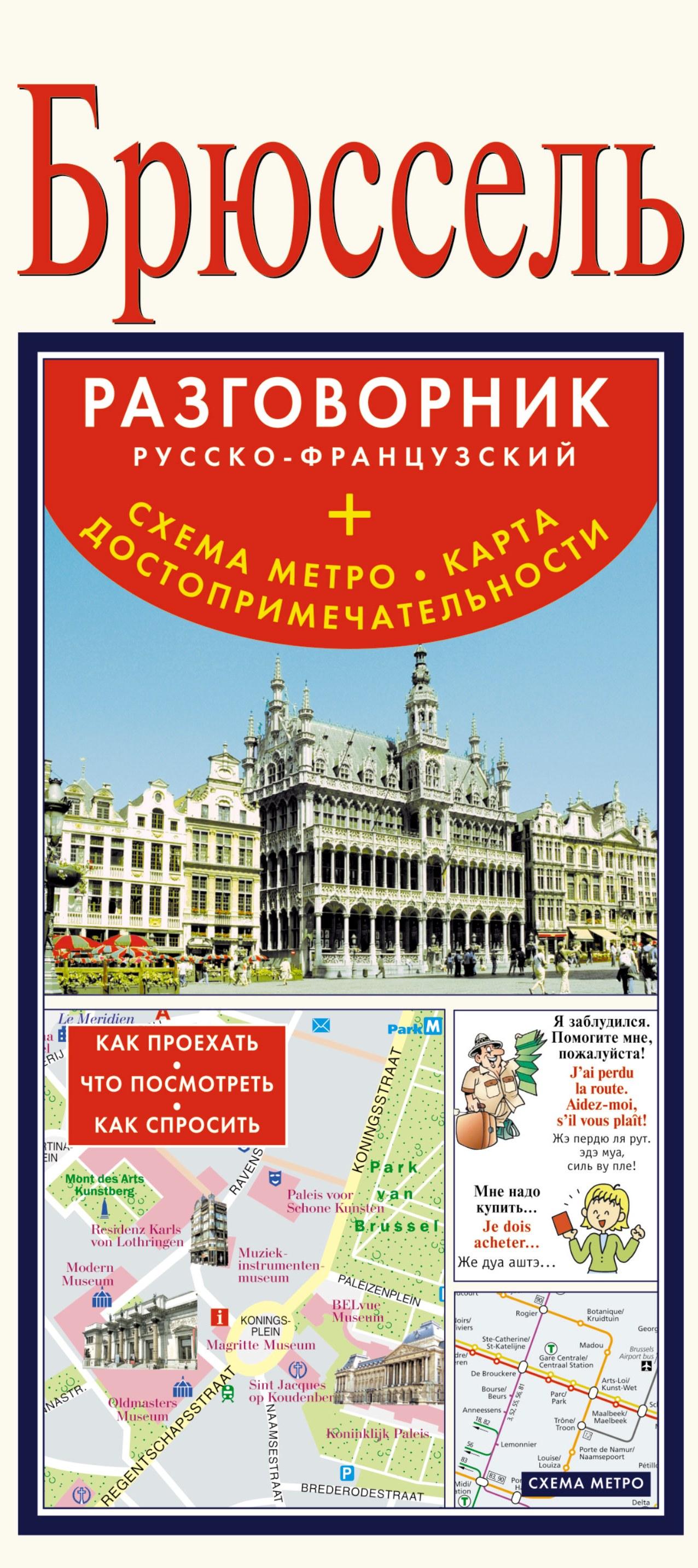 . Брюссель. Русско-французский разговорник + схема метро, карта, достопримечательности цена и фото