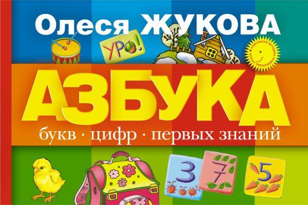 Азбука букв, цифр, первых знаний (коробка) Жукова О.С.