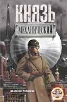 Ропшинов В. - Князь механический' обложка книги