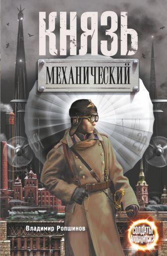 Ропшинов В. - Князь механический обложка книги