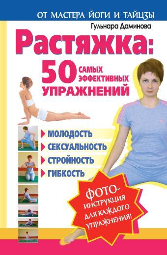Растяжка: 50 самых эффективных упражнений Даминова Гульнара