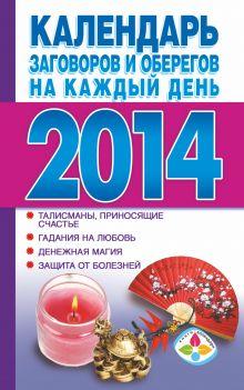 Календарь заговоров и оберегов на каждый день 2014