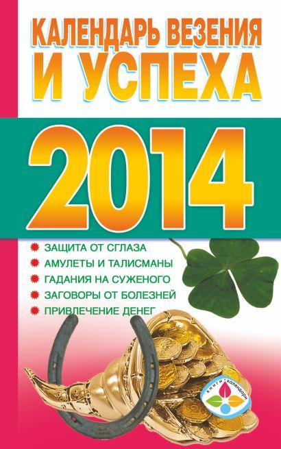 Календарь везения и успеха 2014 - фото 1