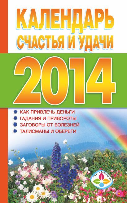 Календарь счастья и удачи 2014 - фото 1