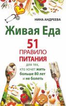. - Живая еда. 51 правило питания для тех, кто хочет жить больше 80 лет и не болеть' обложка книги