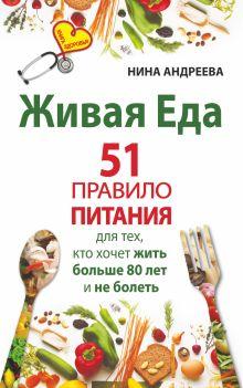 Живая еда. 51 правило питания для тех, кто хочет жить больше 80 лет и не болеть