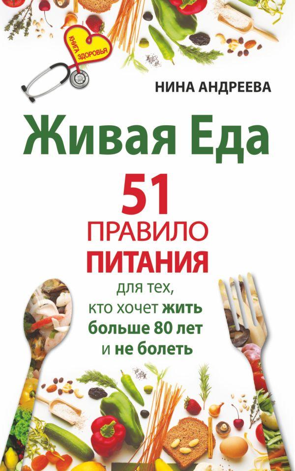 Живая еда. 51 правило питания для тех, кто хочет жить больше 80 лет и не болеть .