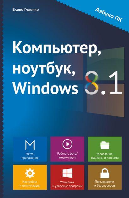 Компьютер, ноутбук, Windows 8.1 - фото 1