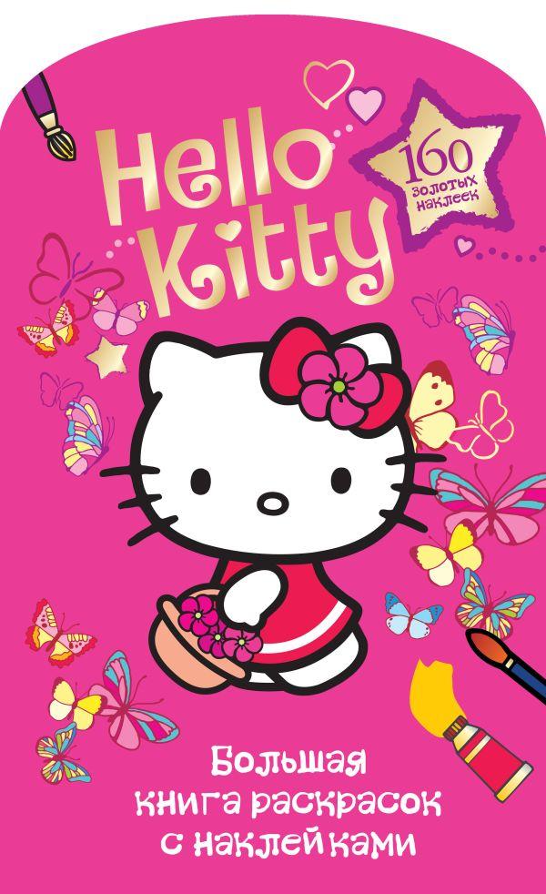 Hello kitty. Большая книга раскрасок с наклейками .