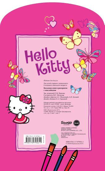 Hello kitty. Большая книга раскрасок с наклейками