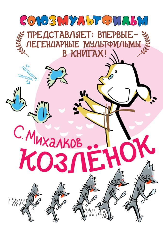 С. Михалков - Козлёнок обложка книги