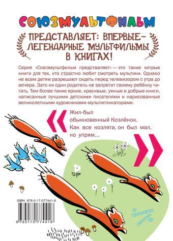 Козлёнок С. Михалков