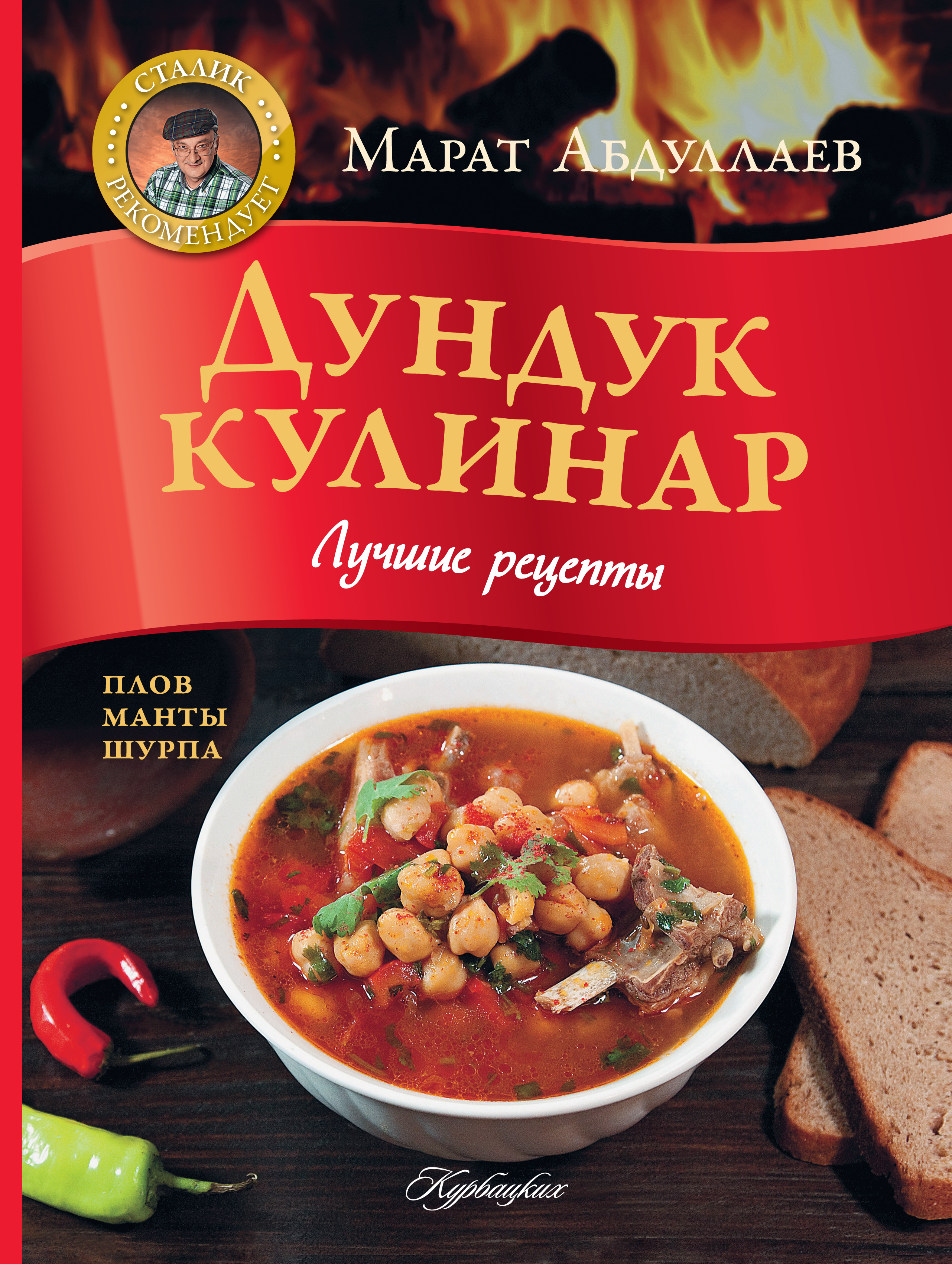Абдуллаев М. Дундук кулинар. Лучшие рецепты