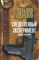 Ливанов Б. - Следственный эксперимент. Записки из органов' обложка книги