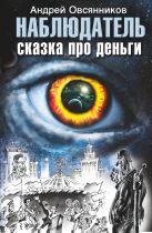 Андрей Овсянников - Наблюдатель. Сказка про деньги' обложка книги