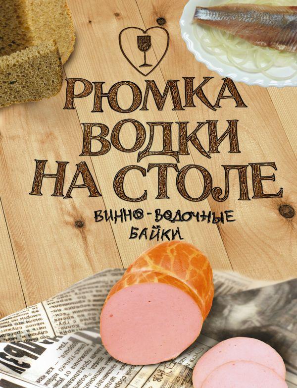 Рюмка водки на столе. Бычков А.С., Веткин И.