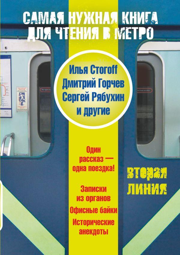 Самая нужная книга для чтения в метро. Вторая линия Стогоff Илья, Горчев Д.А.