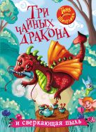 Шипулина Т. - Три чайных дракона и сверкающая пыль' обложка книги