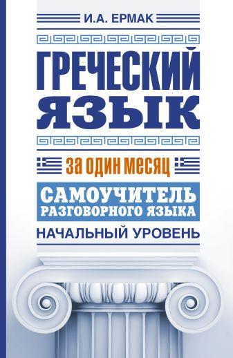 Ермак - Греческий язык за один месяц. Самоучитель разговорного языка. Начальный уровень обложка книги